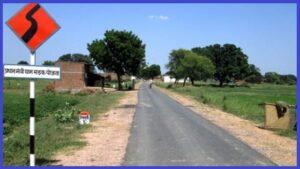 मुख्यमंत्री एवं प्रधानमंत्री ग्राम सड़क योजना के तहत होगा काम