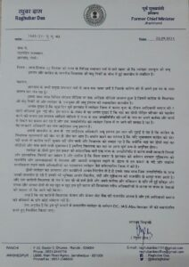 राज्यपाल को लिखा गया रघुवर दास के पत्र की कॉपी